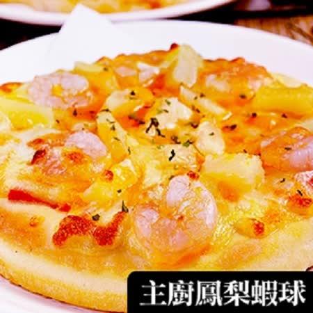 【瑪莉屋比薩】薄皮-主廚鳳梨蝦球披薩