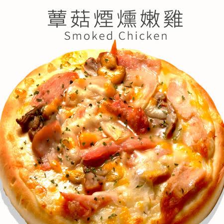 【瑪莉屋比薩】薄皮-蕈菇煙燻嫩雞披薩