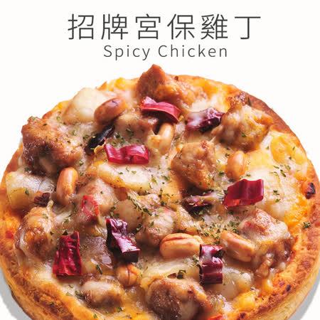 【瑪莉屋比薩】厚皮-招牌宮保雞丁披薩
