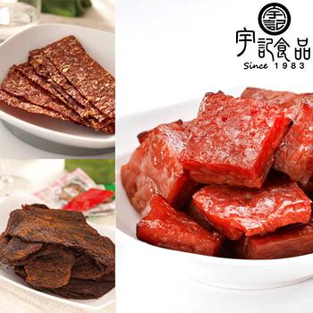 【宇記】海陸珍味肉乾任選10包組