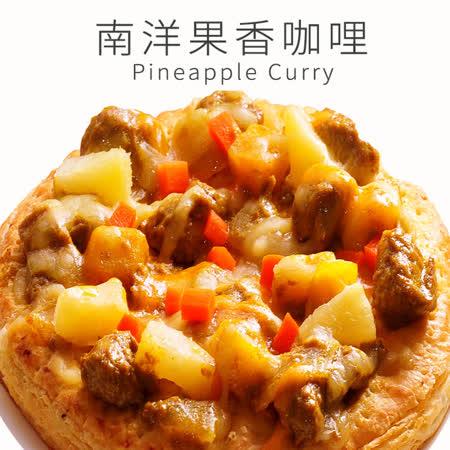 【瑪莉屋比薩】厚皮-南洋果香咖哩披薩