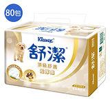 舒潔頂級舒適超厚感抽取式衛生紙90抽x80包(箱)
