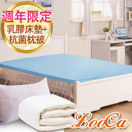 【LooCa】雙層抗菌5cm乳膠床枕被組(單大3.5尺)