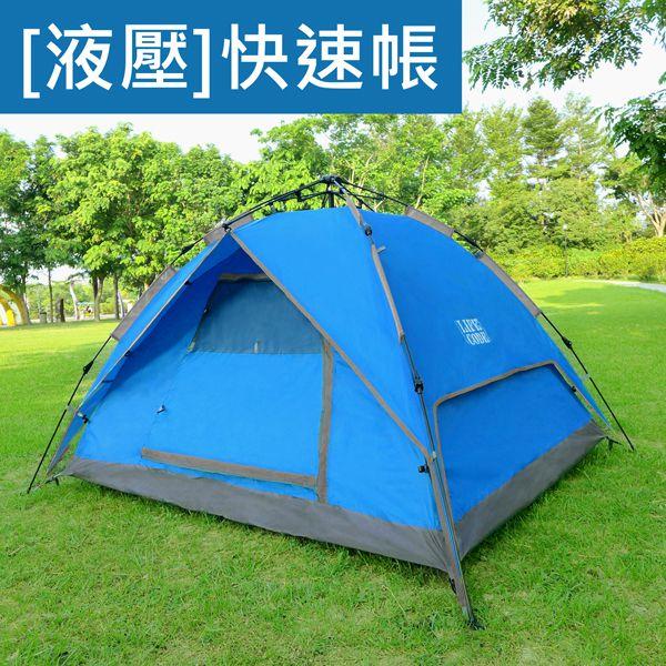 LIFECODE《立可搭》3-4人抗紫外線雙層速搭帳篷-液壓款(二用帳篷)-藍色