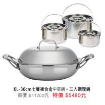 【掌廚】36cm LORETTA七層複合金中華鍋+三入調理鍋