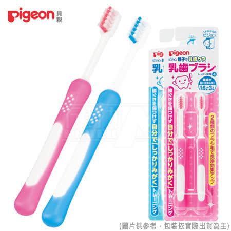 日本《Pigeon 貝親》幼兒訓練牙刷(第四階段)