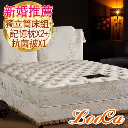 【買一送二好禮】LooCa法式皇妃乳膠獨立筒床組(加大)