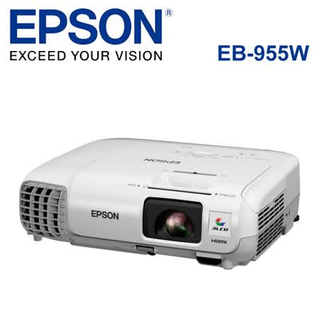 EPSON EB-955W WXGA商用投影機