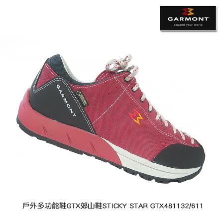 GARMONT 戶外多功能鞋GTX郊山鞋STICKY STAR GTX481132/611 女款