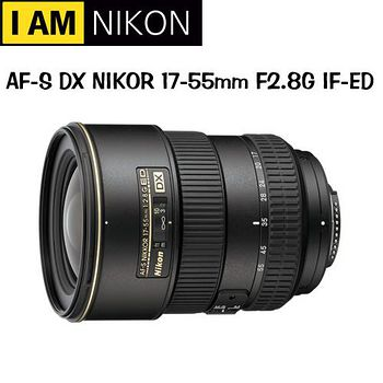 NIKON AF-S DX 17-55mm F2.8G IF-ED (公司貨) -送NIKON NC FILTER 77mm 保護鏡