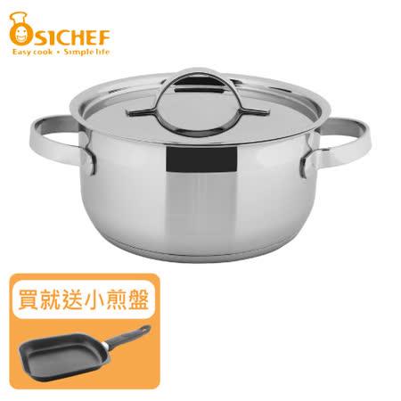 【歐喜廚】OSICHEF 極美系列-不鏽鋼湯鍋24cm / +1元送早餐小煎盤
