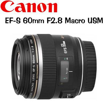 CANON EF-S 60mm F2.8 Macro USM 微距鏡頭 (公司貨) -送MARUMI 52mm UV DHG 保護鏡