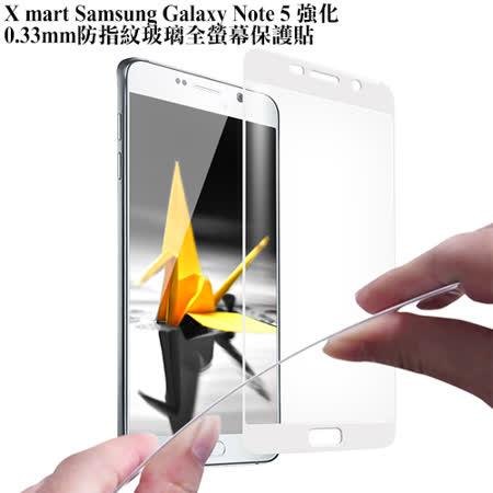 X mart Samsung Galaxy Note 5 強化0.33mm防指紋玻璃全螢幕保護貼