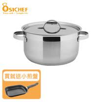 【歐喜廚】OSICHEF 極美系列-不鏽鋼湯鍋20cm / 買就送早餐小煎盤