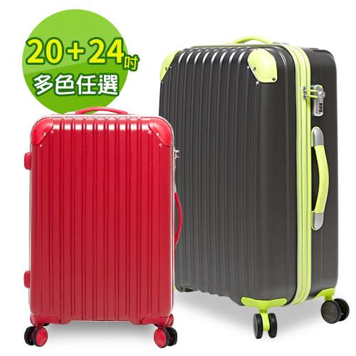 【Travelhouse】獨大 逺 百領風潮 20+24吋電子抗刮PC旅行箱(多色任選)
