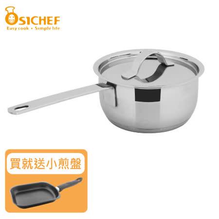 【歐喜廚】OSICHEF 極美系列-不鏽鋼奶鍋16cm / +1元送早餐小煎盤
