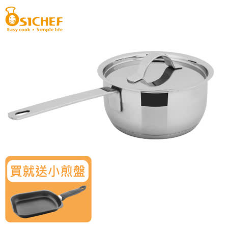 【歐喜廚】OSICHEF 極美系列-不鏽鋼奶鍋16cm / 買就送早餐小煎盤