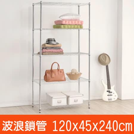 百變金鋼 五層波浪鐵架(120x45x240cm)
