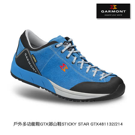 GARMONT 戶外多功能鞋GTX郊山鞋STICKY STAR GTX481132/214男款/城市綠洲