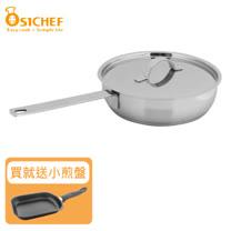 【歐喜廚】OSICHEF 極美系列-不鏽鋼煎鍋24cm / 買就送早餐小煎盤