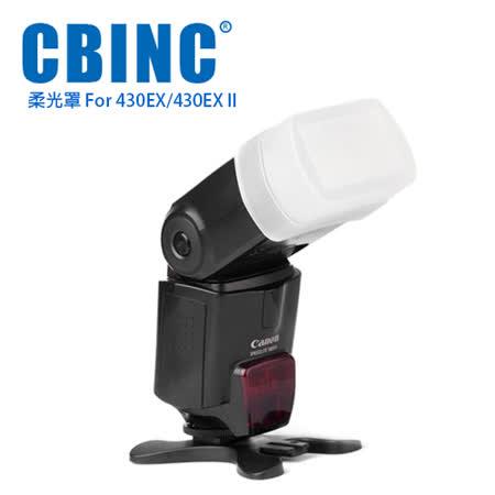 CBINC 閃光燈柔光罩 For CANON 430EX 閃燈