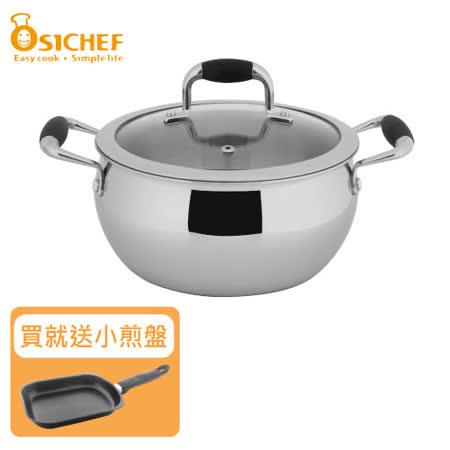 【歐喜廚】OSICHEF 蘋果系列-不鏽鋼湯鍋20cm / 買就送早餐小煎盤