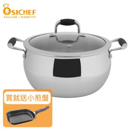【歐喜廚】OSICHEF 蘋果系列-不鏽鋼煎鍋24cm / 買就送早餐小煎盤