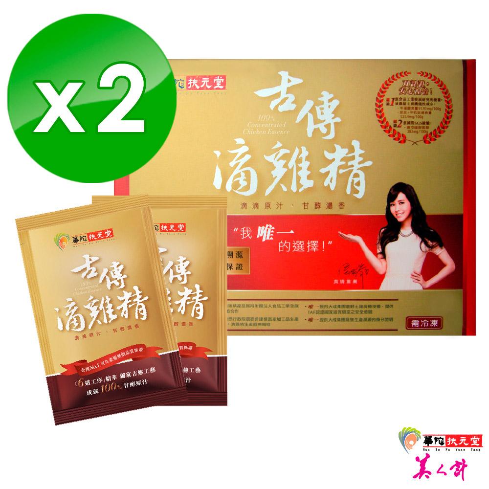 【華陀扶元堂】古傳鮮滴雞精-冷凍包裝(10包/盒)x2