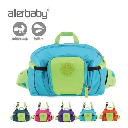 【MC0003】德國Allerbaby多功能亮彩六合一媽媽包後背包側背包