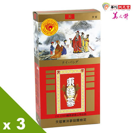 【華陀扶元堂】天官 東洋蔘沖泡茶包(2G/入X35/盒)x3