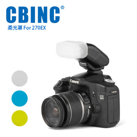 CBINC 閃光燈柔光罩 For CANON 270EX 閃燈