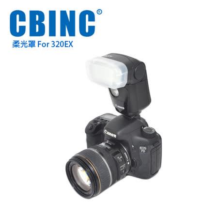 CBINC 閃光燈柔光罩 For CANON 320EX 閃燈