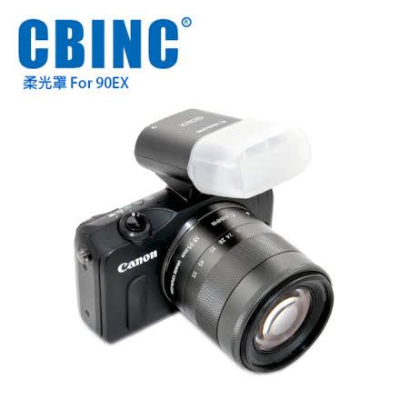 CBINC 閃光燈柔光罩 For CANON 90EX 閃燈