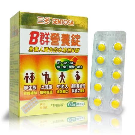 【三多】B群營養錠(60顆/盒) 2入