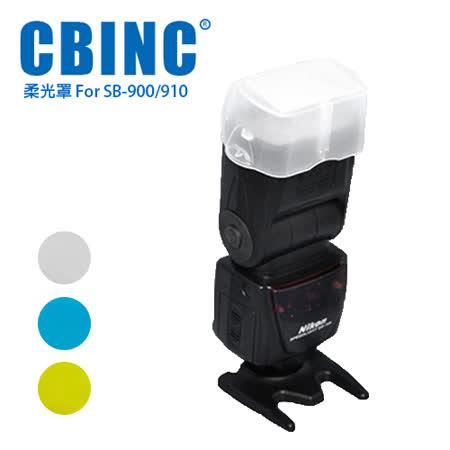 CBINC 閃光燈柔光罩 For Nikon SB-900 / SB-910 閃燈