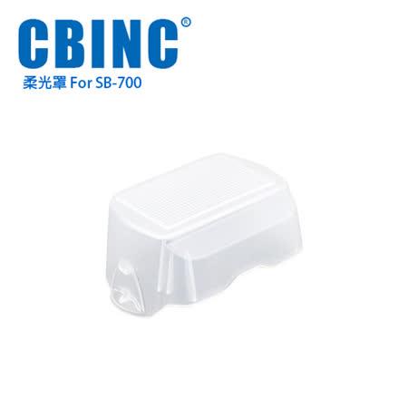 CBINC 閃光燈柔光罩 For Nikon SB-700閃燈