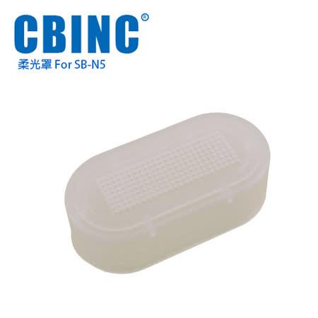CBINC 閃光燈柔光罩 For Nikon SB-N5 閃燈
