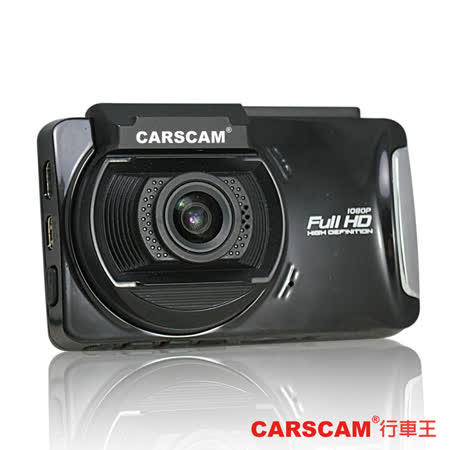 CARSCAM行車王 ADR858高動行車紀錄器 導航態高畫質行車記錄器