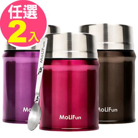 (任選2入)MoliFun魔力坊 316不鏽鋼輕量真空保鮮保溫悶燒罐/悶燒杯800ml