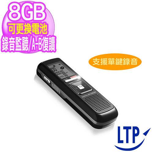 【LTP】高音質數位 可更換電池 MP3錄音筆8G (DVR-05)