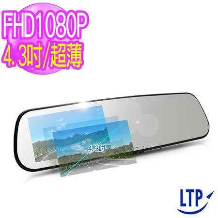 【LTP】錄遊快手 4.3吋1080P超薄廣角後視鏡行車記錄器- 送8G+三孔+拭鏡布