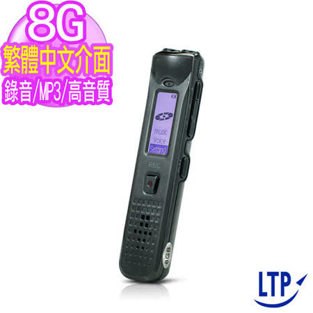 【LTP】 中文顯示數位  專業MP3錄音筆 8G (GH808)