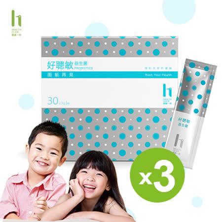 [健康一刻]好聰敏益生菌(30包/盒) 三盒組合