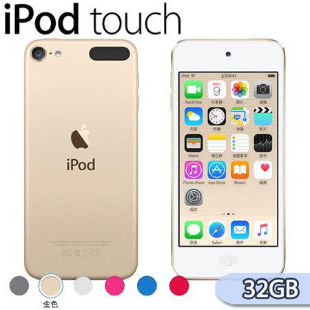 Apple iPod Touch 32GB 第六代 (金色)(台灣公司貨)(MKHT2TA/A)【贈專用充電器+多功能電子觸控筆】