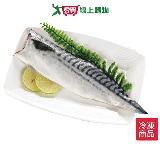 挪威鹽漬鯖魚1片(140~180±5%/片)