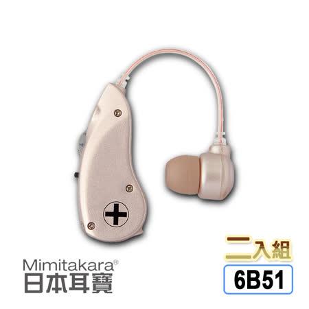 元健大和 ★ 日本耳寶6B51 耳掛型集音器 (輔聽器) [左右耳通用][非助聽器][超值二入組]