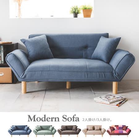《Peachy life》日式KAN雙人沙發/沙發床/腳可拆(5色可選)