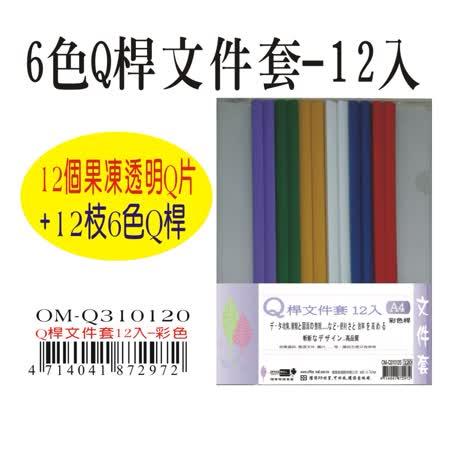 【檔案家】文件報告夾Q310專用桿(打)-彩色桿(白紅黃藍綠紫)  OM-Q310120