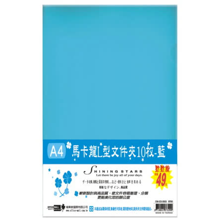【檔案家】馬卡龍L型夾10枚 藍  OM-E310B33 炫彩文件夾又來囉