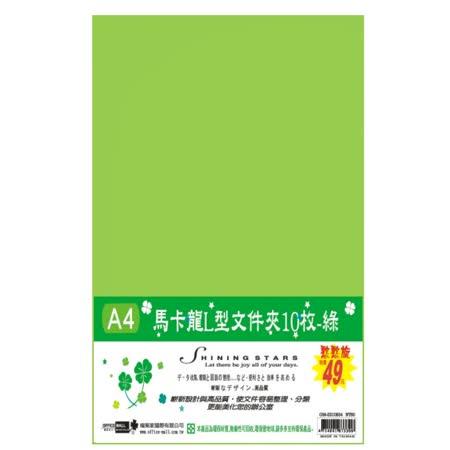 【檔案家】馬卡龍L型夾10枚 綠  OM-E310B34 炫彩文件夾又來囉